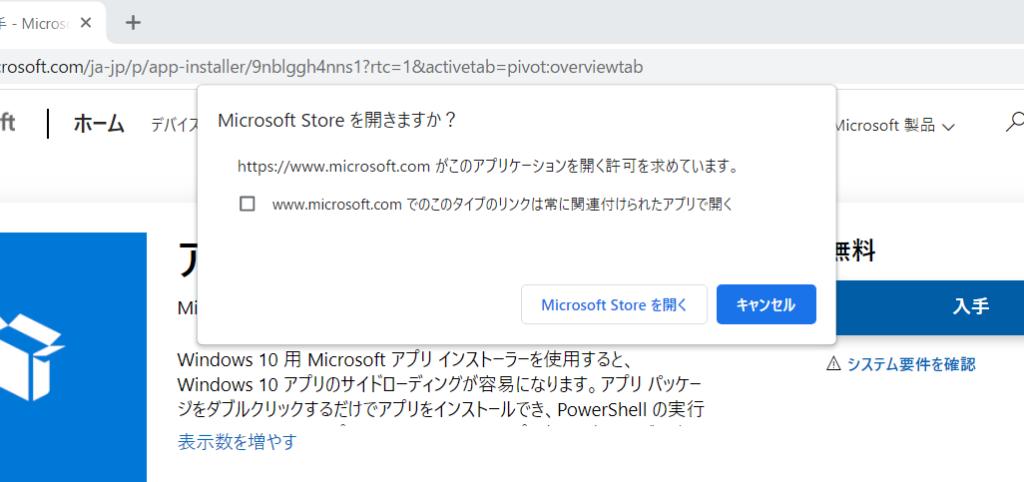 Microsoft Storeの確認