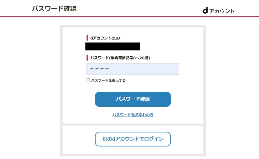 IDとパスワードが入力済
