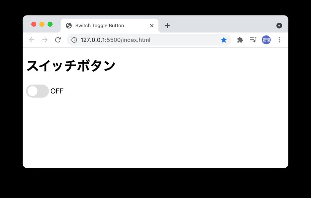 """文字列を""""スイッチ""""から""""OFF""""に変更"""