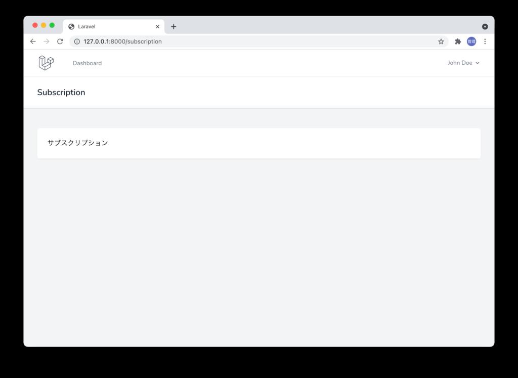 サブスクリプションページの作成