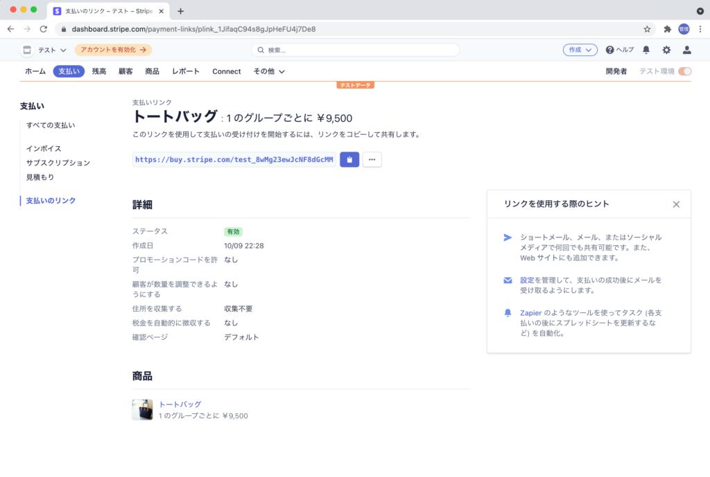 リンクの作成後の画面